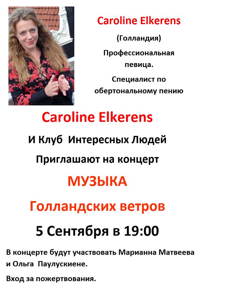 Caroline Elkerens_3