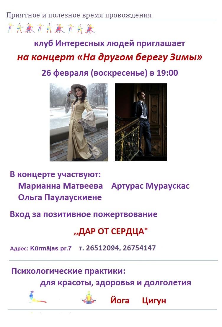 26-02-na-drugom-beregu-zimy