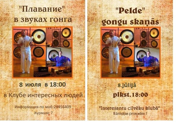 meditacija-gong-7-07