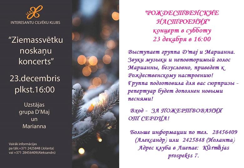 ziemassvetki-koncerts