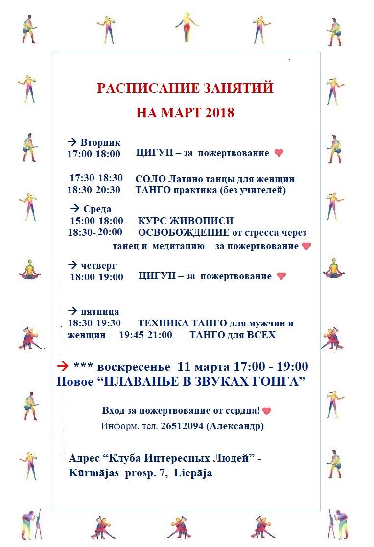 04-03-rasp-mart
