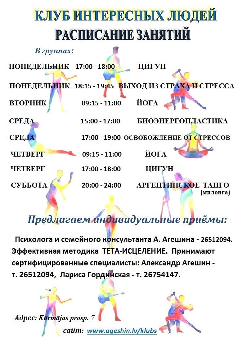 1raspisaniye-rus-3-02