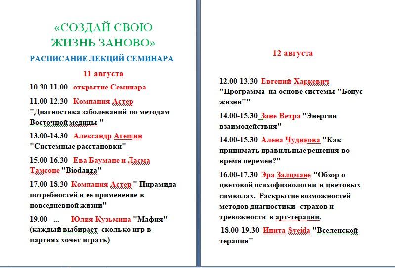 1_saraksts-rus