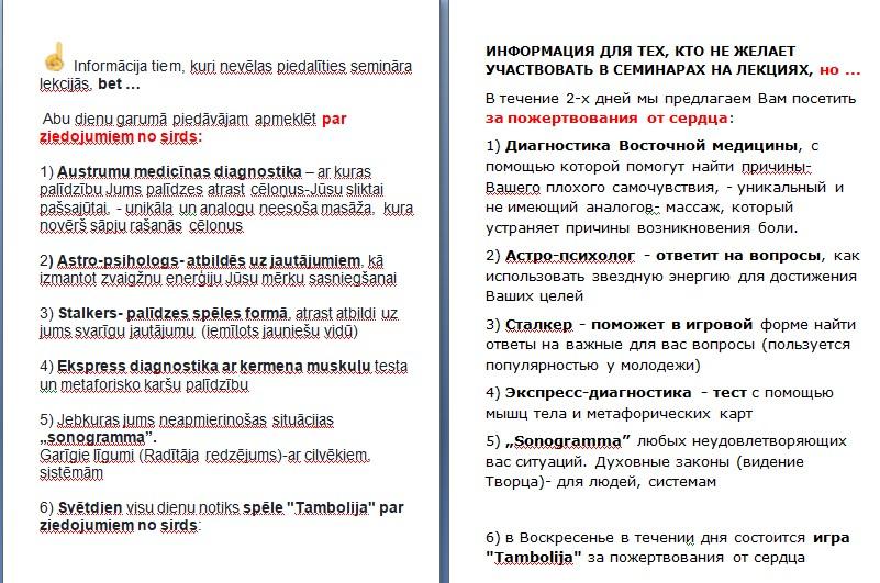 3_ziedoj-rus-lv